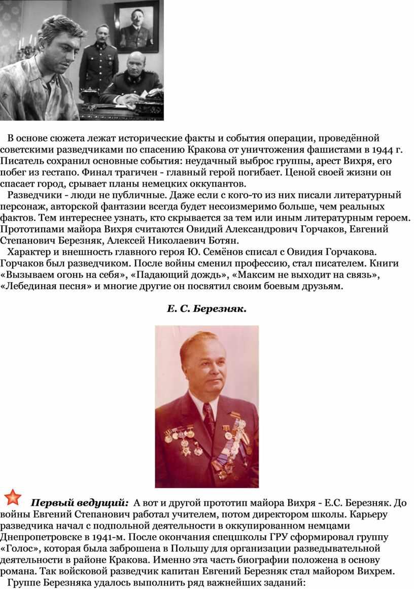 В основе сюжета лежат исторические факты и события операции, проведённой советскими разведчиками по спасению