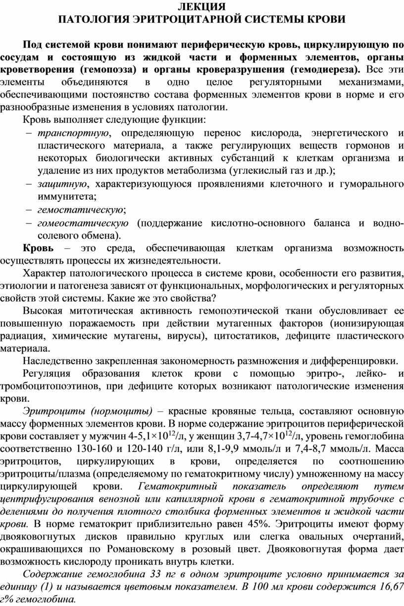 ЛЕКЦИЯ Патология ЭРИТРОЦИТАРНОЙ системы крови
