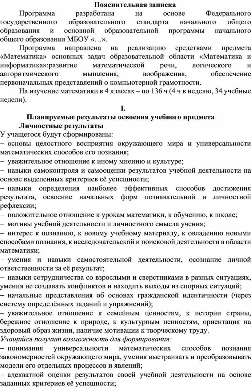 Пояснительная записка Программа разработана на основе