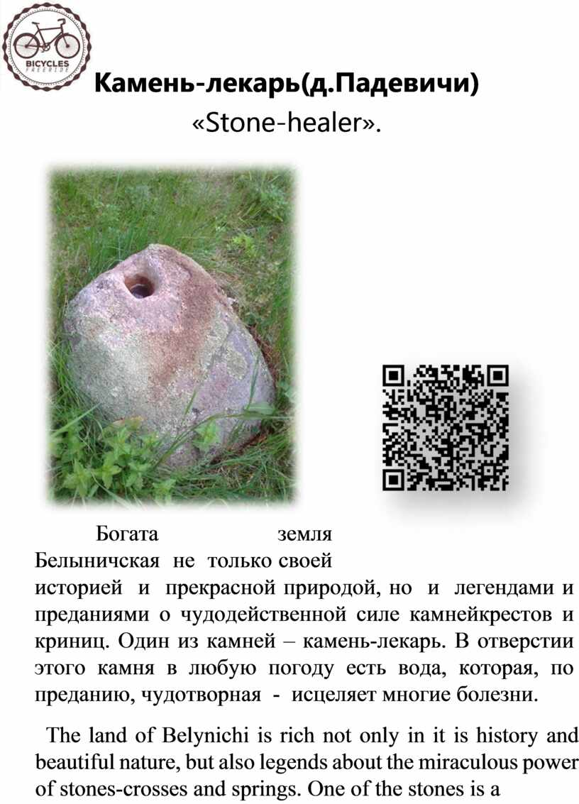 Камень-лекарь(д.Падевичи) «Stone-healer»
