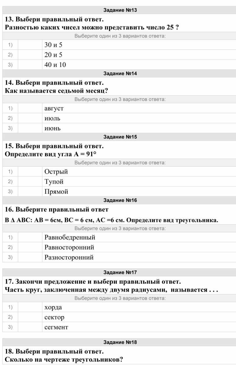 Задание №13 13. Выбери правильный ответ
