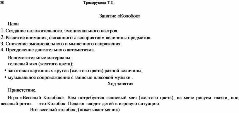 Трясорукова Т.П. Занятие «Колобок»