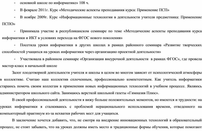 В феврале 2011г. Курс «Методические аспекты преподавания курса: