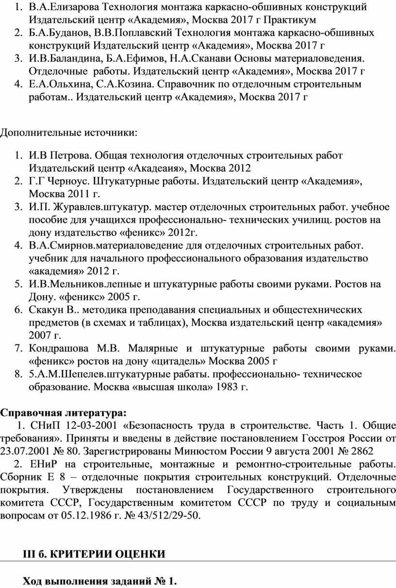 В.А.Елизарова Технология монтажа каркасно-обшивных конструкций