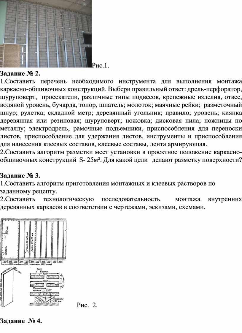 Рис.1. Задание № 2. 1.Составить перечень необходимого инструмента для выполнения монтажа каркасно-обшивочных конструкций