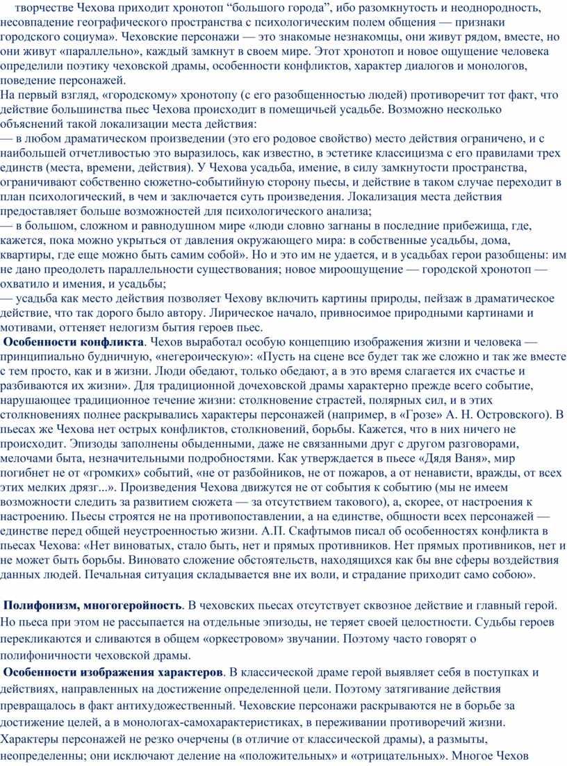 """Чехова приходит хронотоп """"большого города"""", ибо разомкнутость и неоднородность, несовпадение географического пространства с психологическим полем общения — признаки городского социума»"""