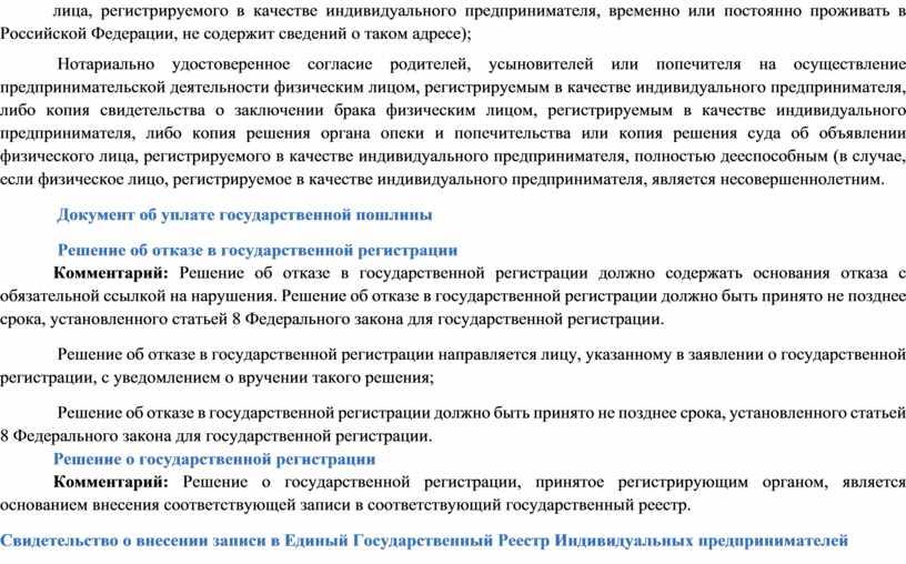 Российской Федерации, не содержит сведений о таком адресе);