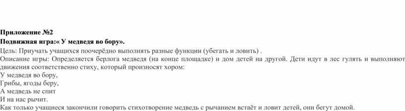 Приложение №2 Подвижная игра: «