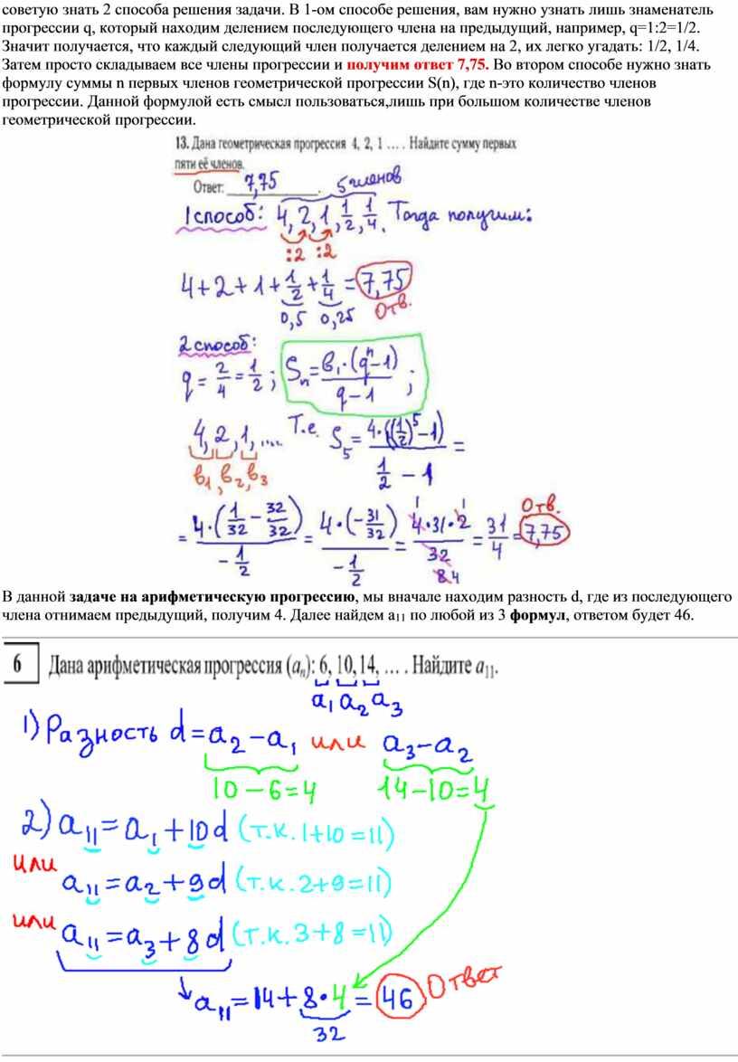 В 1-ом способе решения, вам нужно узнать лишь знаменатель прогрессии q, который находим делением последующего члена на предыдущий, например, q=1:2=1/2