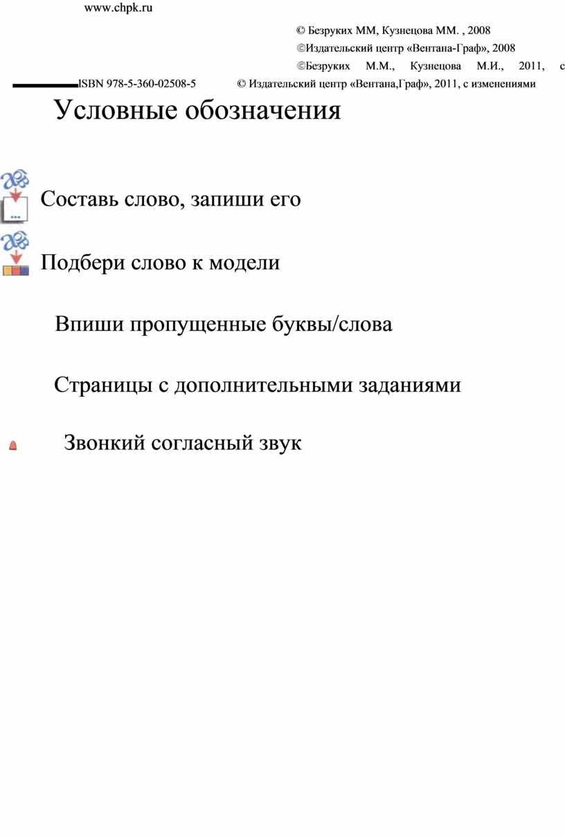 Безруких ММ, Кузнецова ММ. , 2008