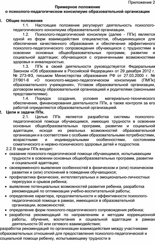 Приложение 2 Примерное положение о психолого-педагогическом консилиуме образовательной организации 1