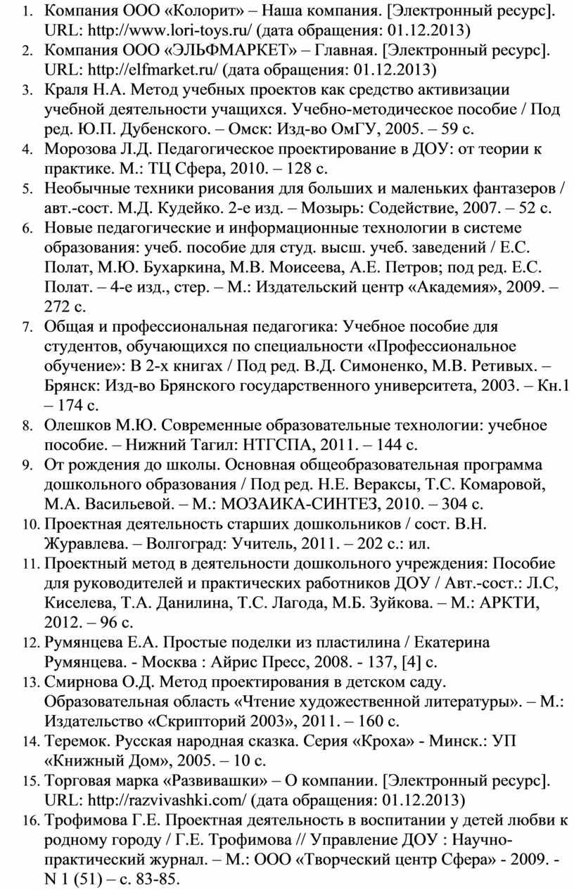 Компания ООО «Колорит» –