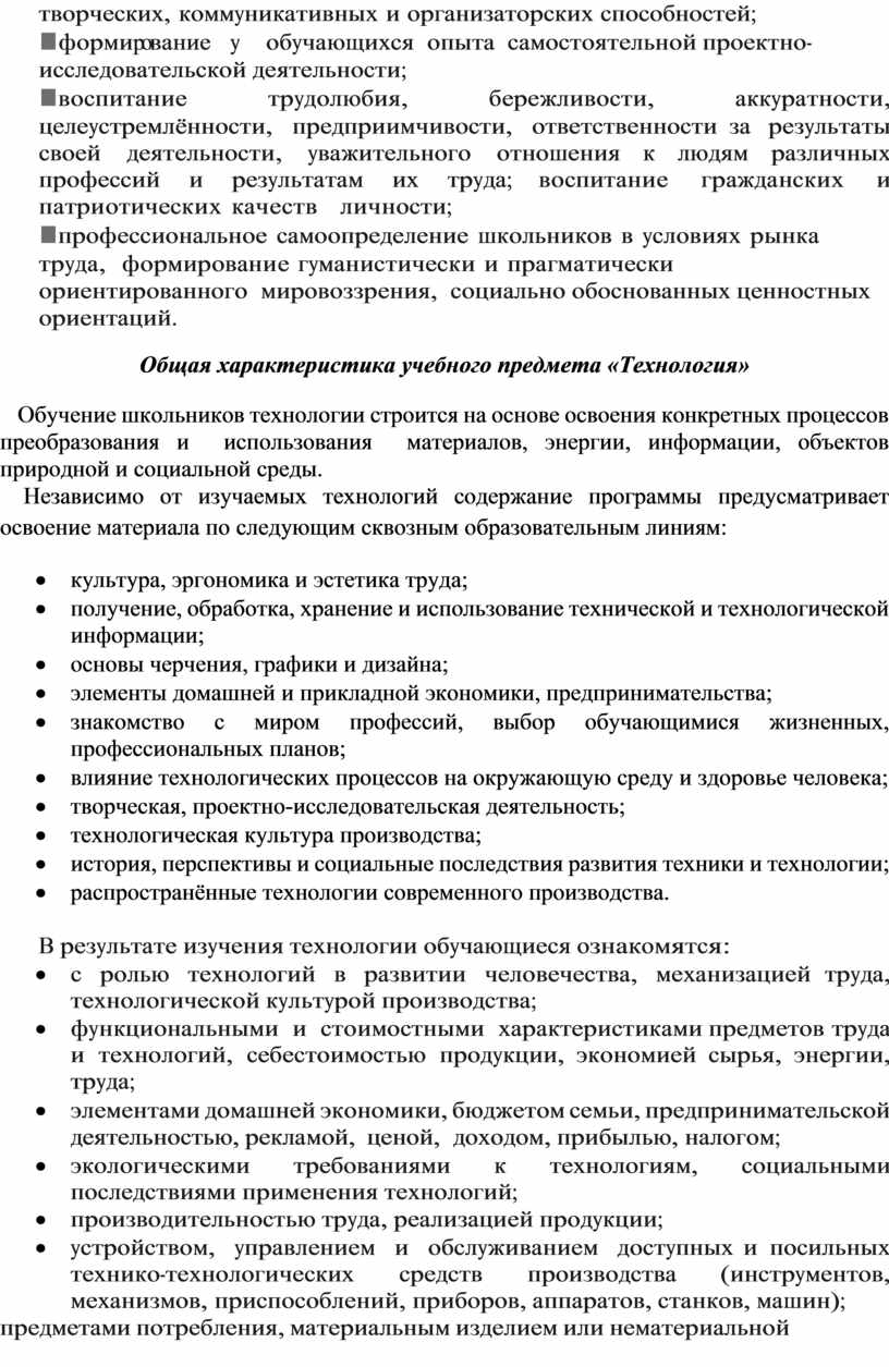 Общая характеристика учебного предмета «Технология»