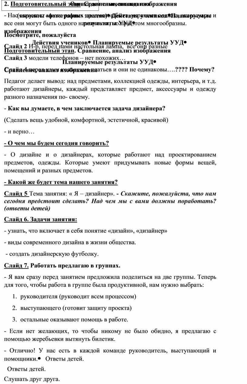Оценка деятельности педагога (элементы «фотографии» занятия)