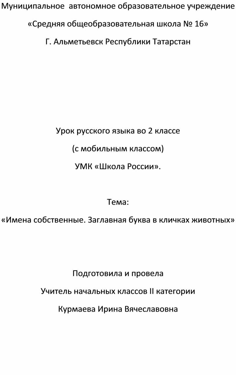 Муниципальное автономное образовательное учреждение «Средняя общеобразовательная школа № 16»