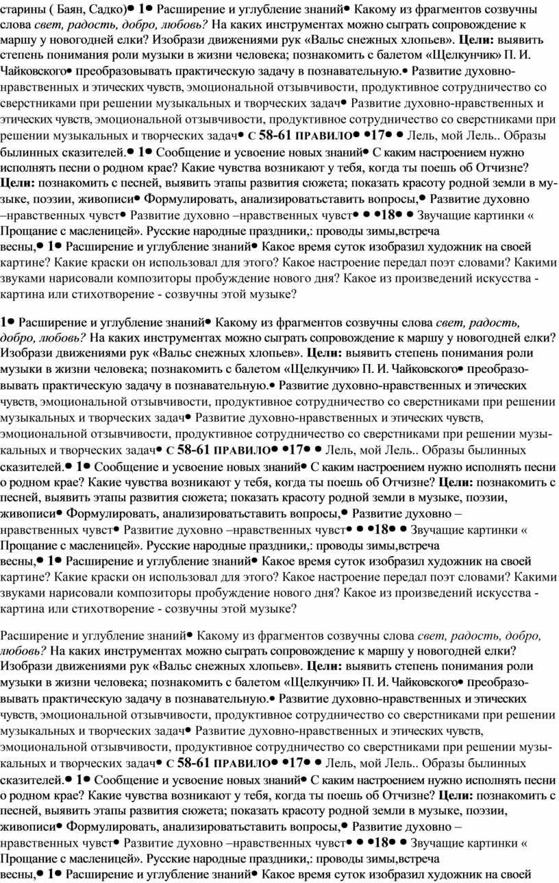 Баян, Садко) 1 Расширение и углубление знанийКакому из фрагментов созвучны слова свет, радость, добро, любовь?