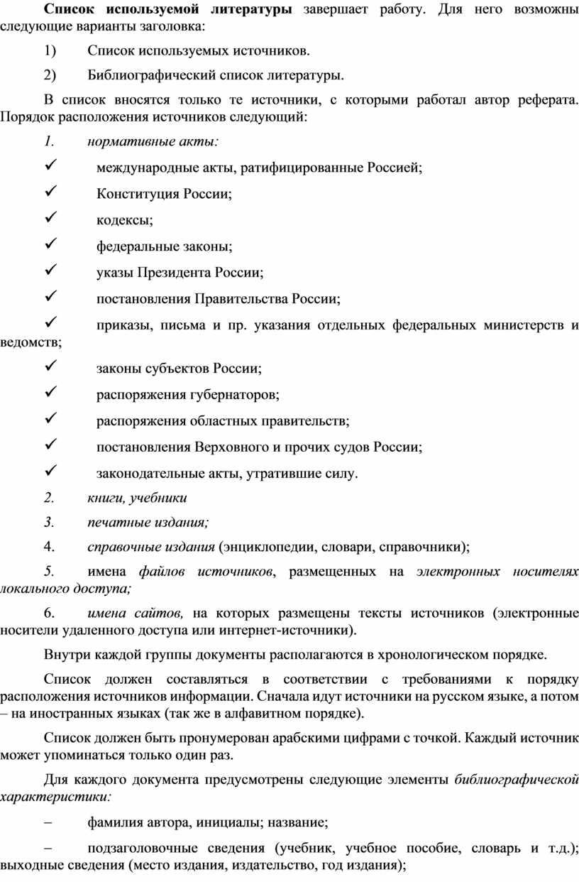 Список используемой литературы завершает работу