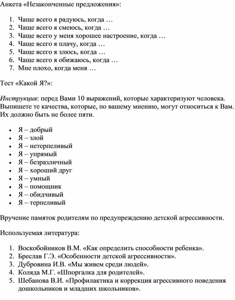 Анкета «Незаконченные предложения»: 1