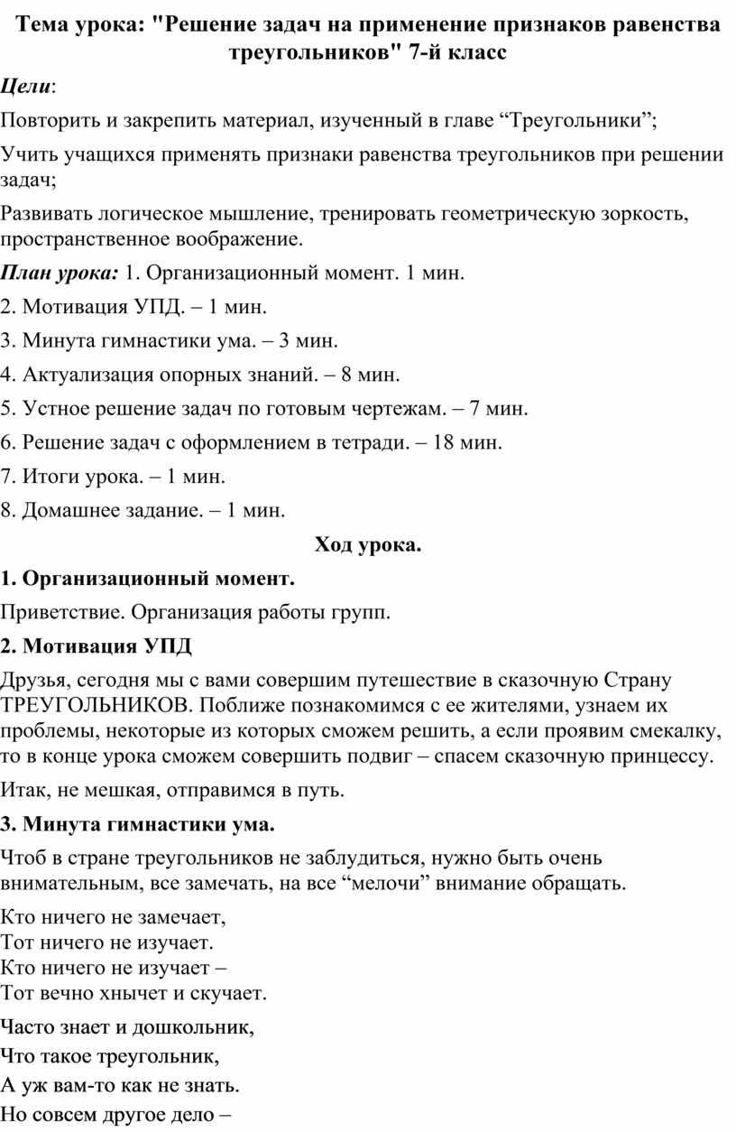 """Тема урока: """"Решение задач на применение признаков равенства треугольников"""" 7-й класс"""