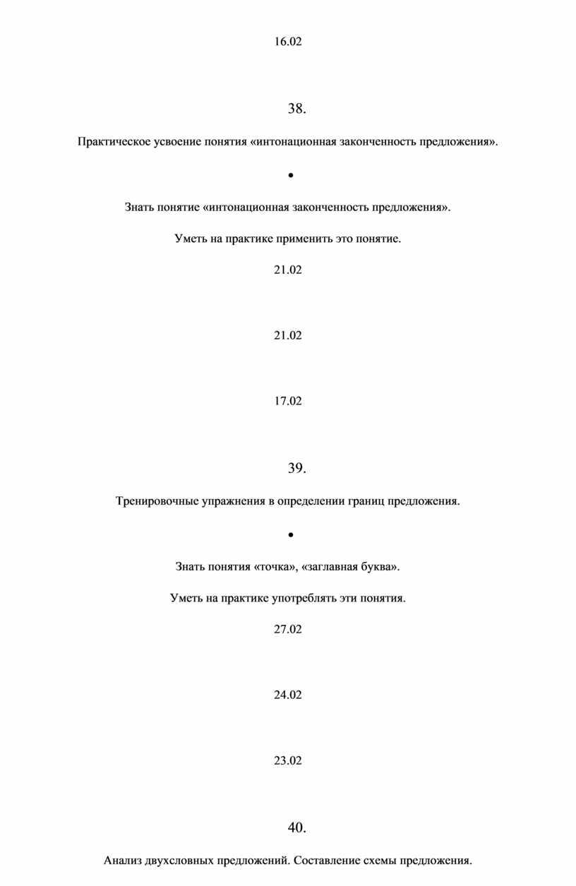 Практическое усвоение понятия «интонационная законченность предложения»