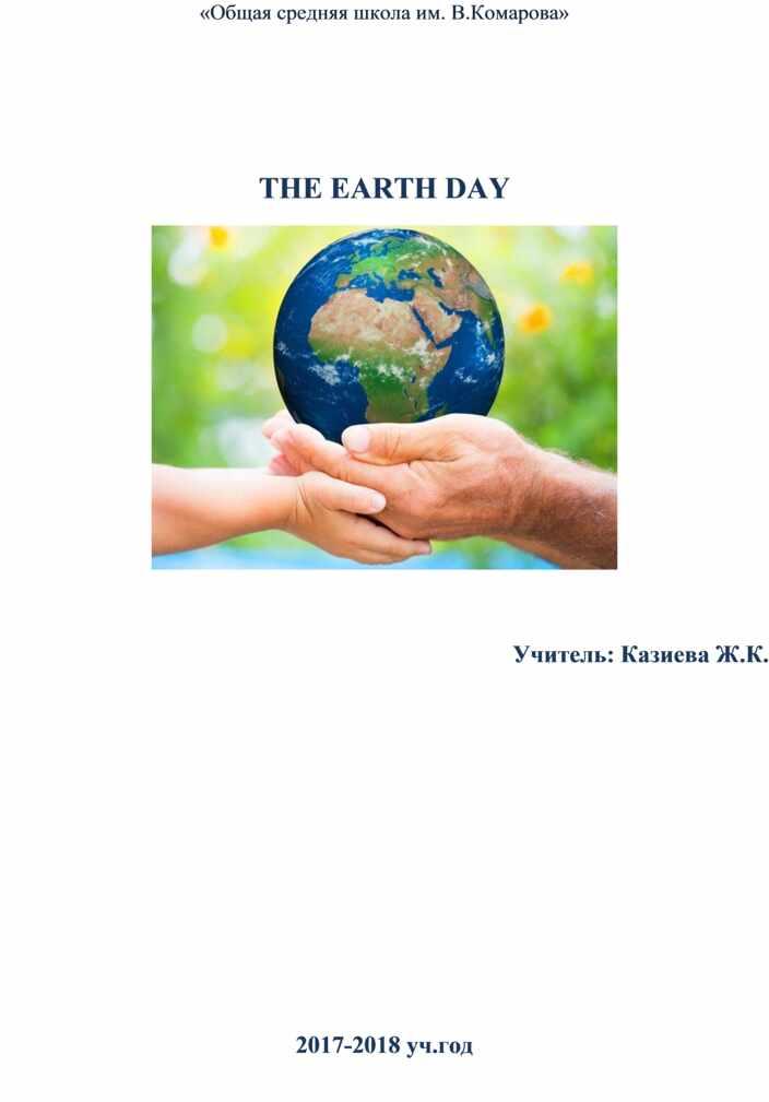 Earth Day short plan 6 grade