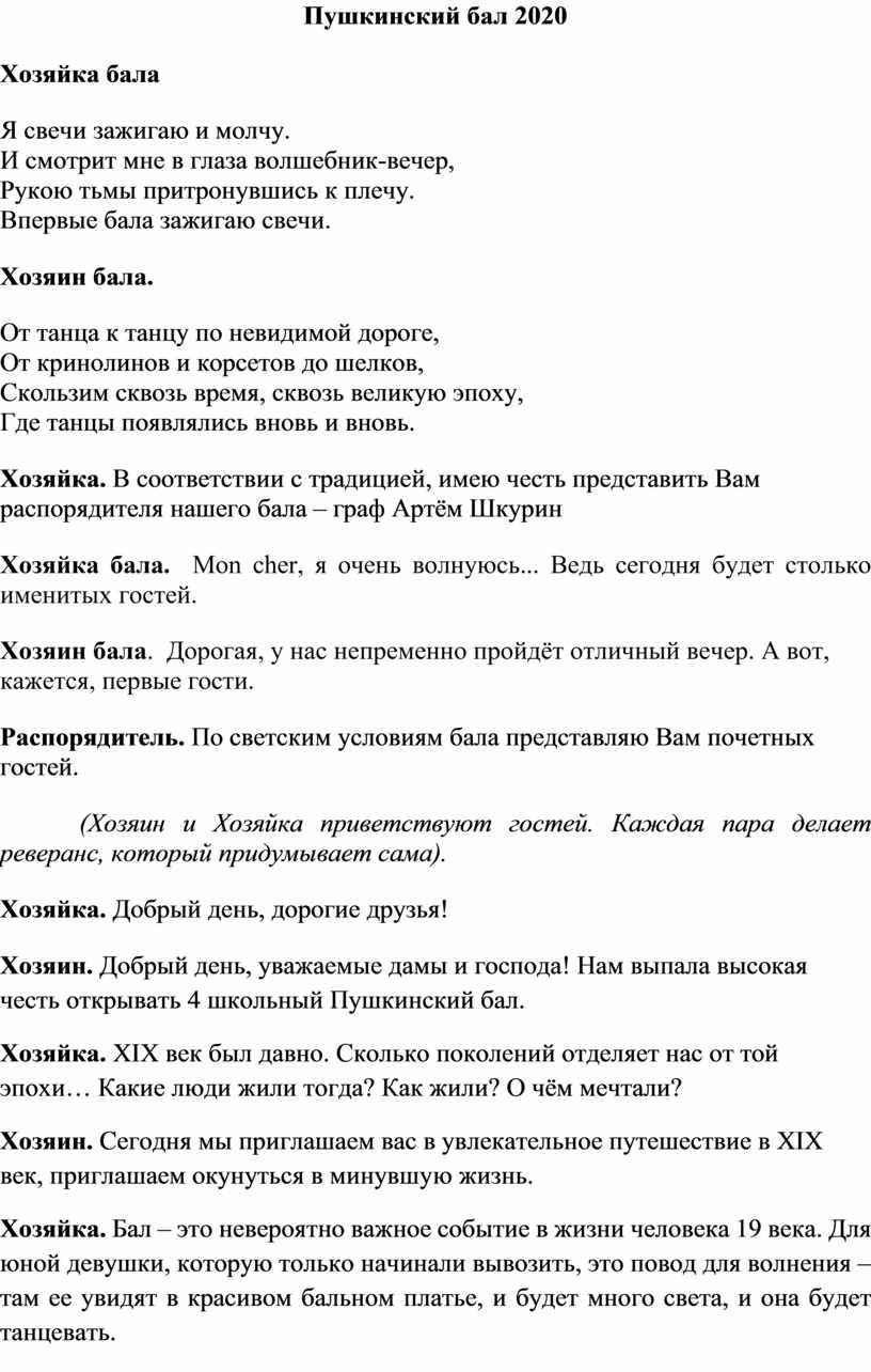Пушкинский бал 2020 Хозяйка бала