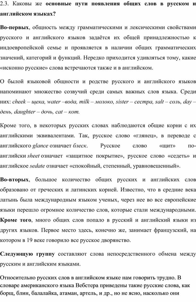 Каковы же основные пути появления общих слов в русском и английском языках?