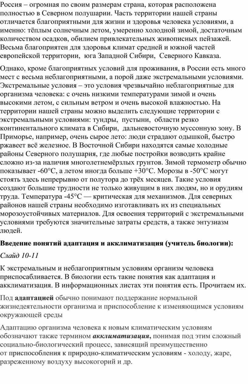 Россия – огромная по своим размерам страна, которая расположена полностью в