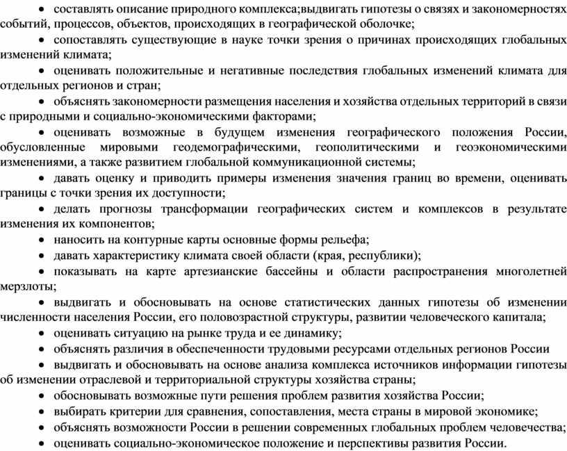 России, обусловленные мировыми геодемографическими, геополитическими и геоэкономическими изменениями, а также развитием глобальной коммуникационной системы; · давать оценку и приводить примеры изменения значения границ во времени,…