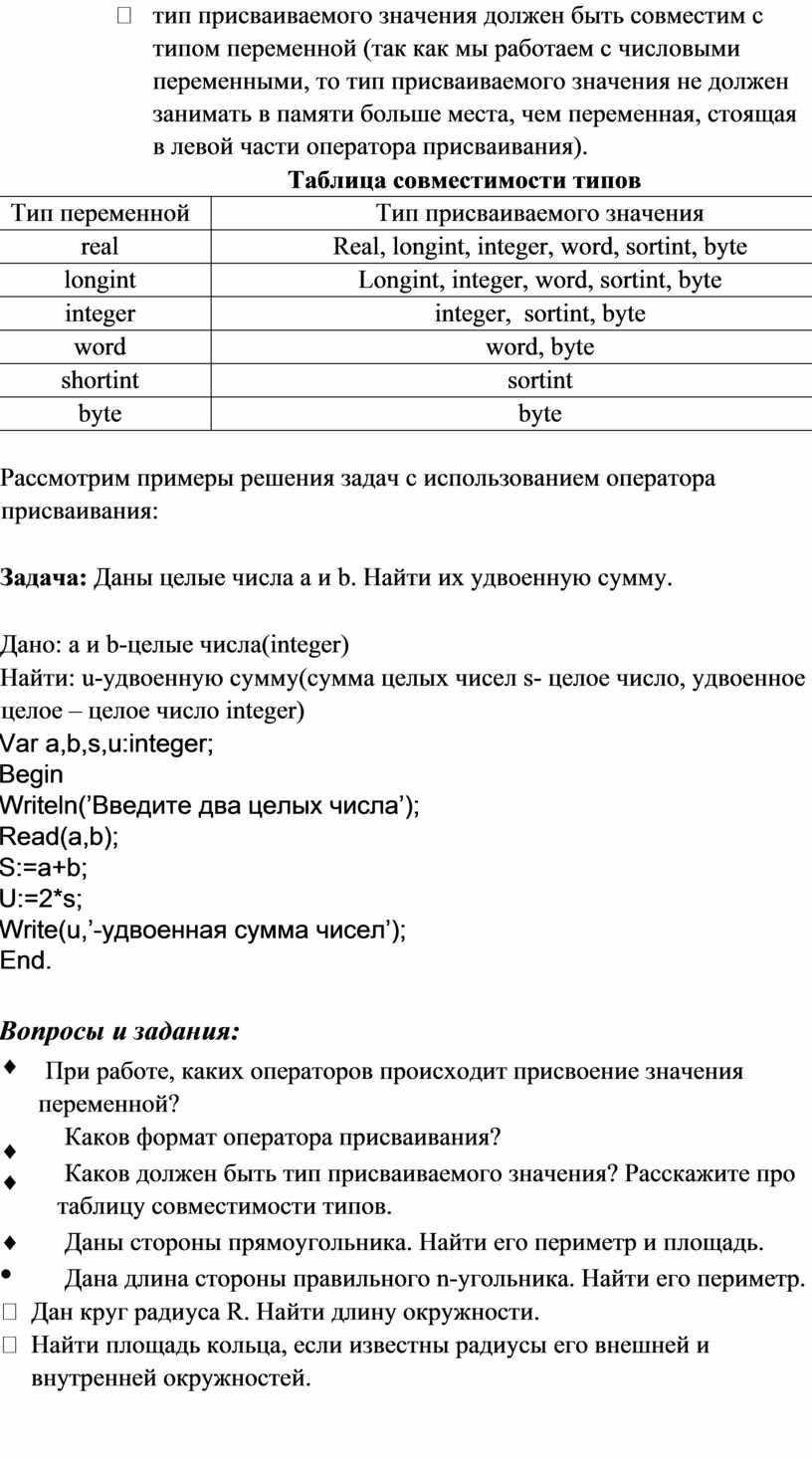 Таблица совместимости типов
