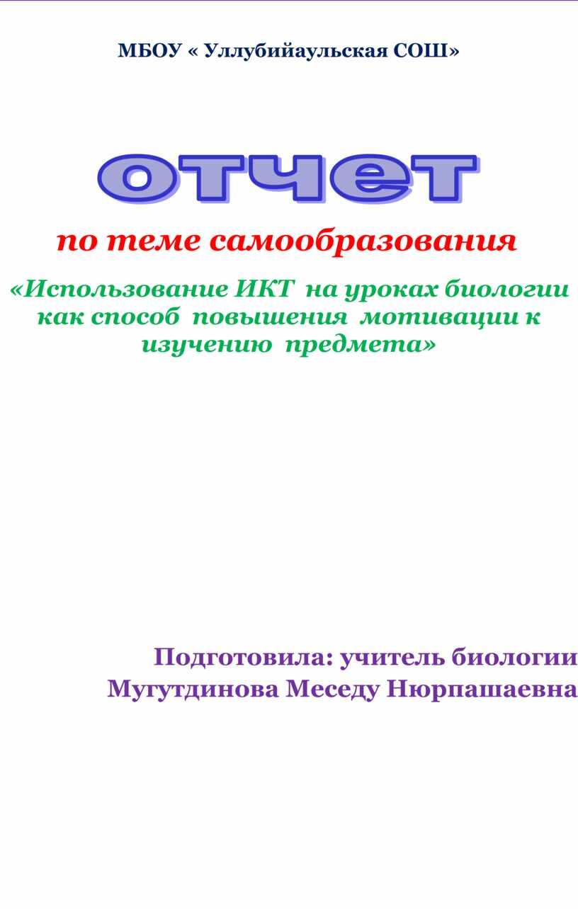 МБОУ « Уллубийаульская СОШ» по теме самообразования «Использование