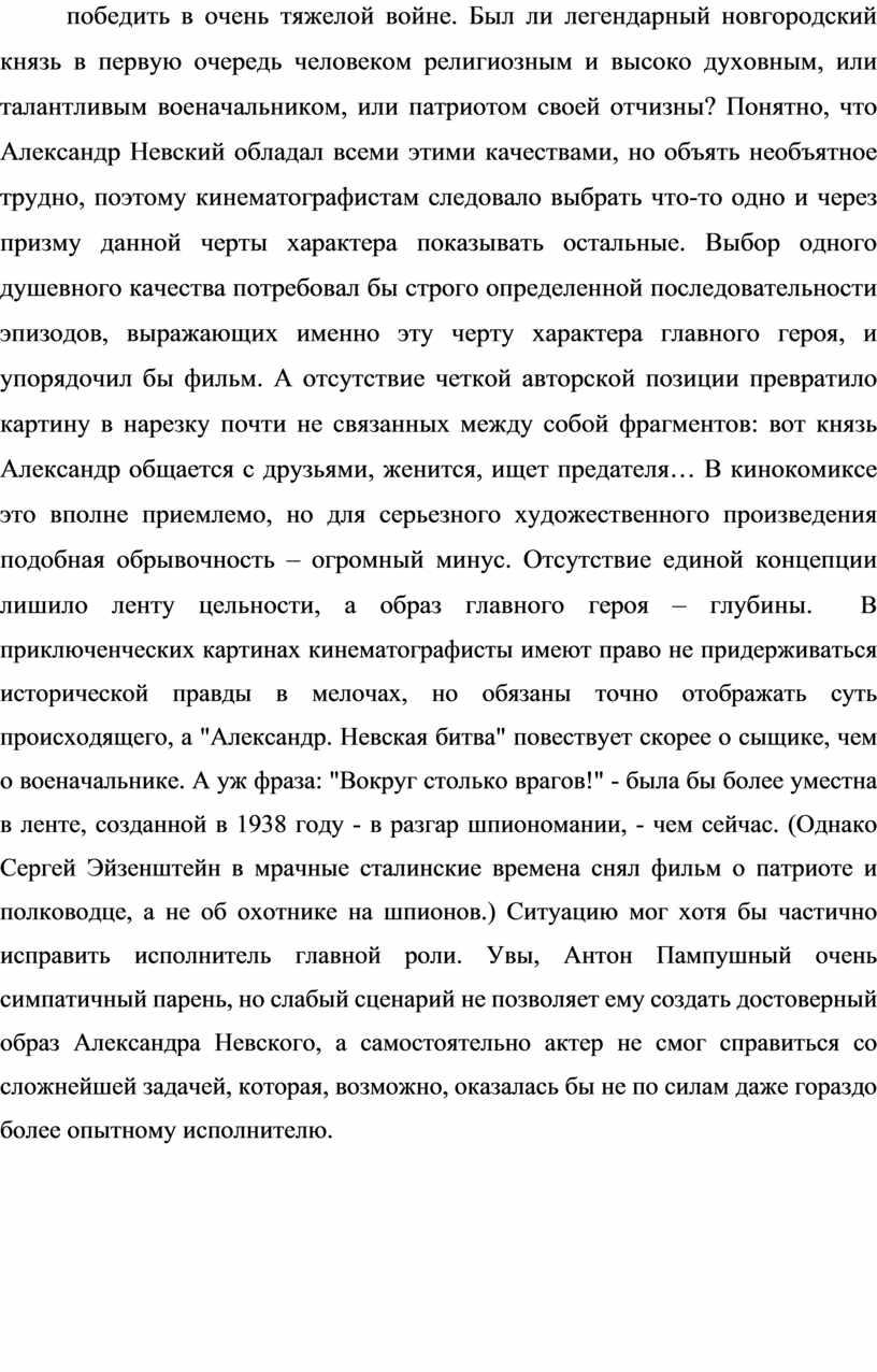Был ли легендарный новгородский князь в первую очередь человеком религиозным и высоко духовным, или талантливым военачальником, или патриотом своей отчизны?