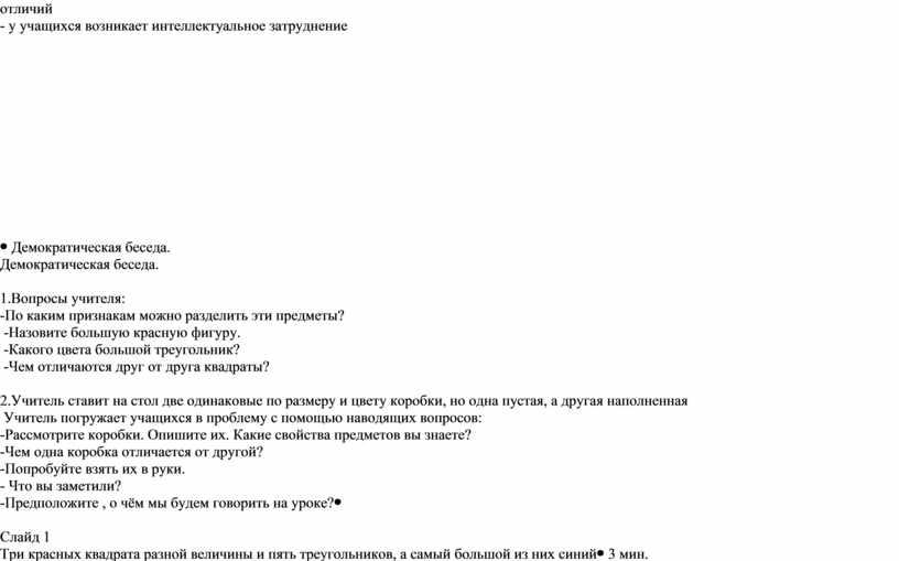 Демократическая беседа. 1