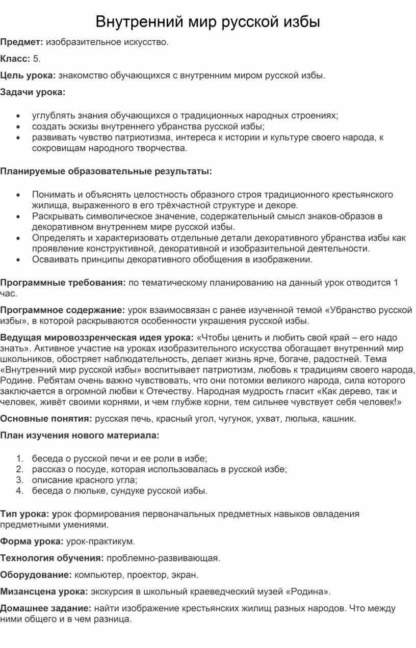 Внутренний мир русской избы Предмет: изобразительное искусство