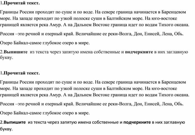 Прочитай текст. Границы России проходят по суше и по воде