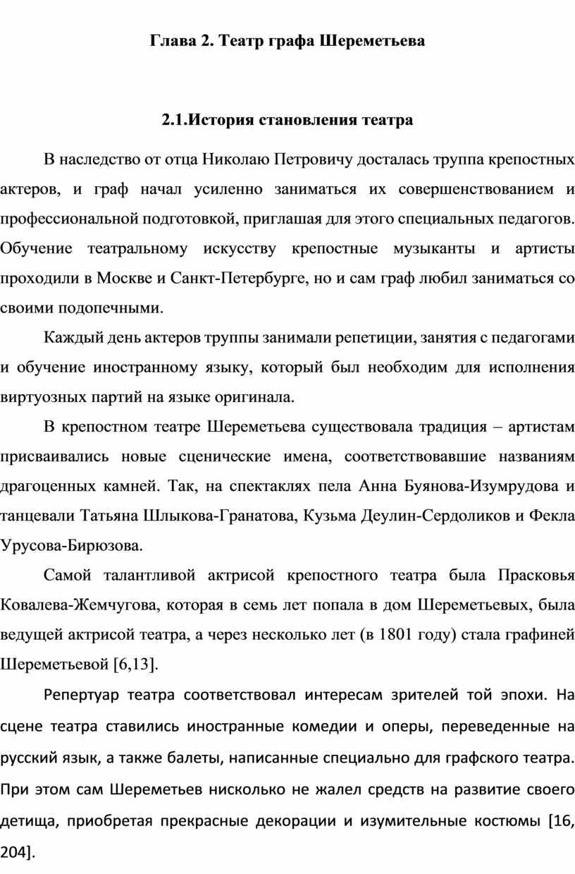 Глава 2. Театр графа Шереметьева 2