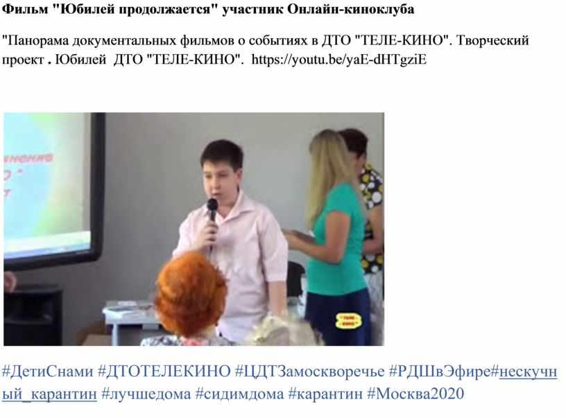 """Фильм """"Юбилей продолжается"""" участник"""