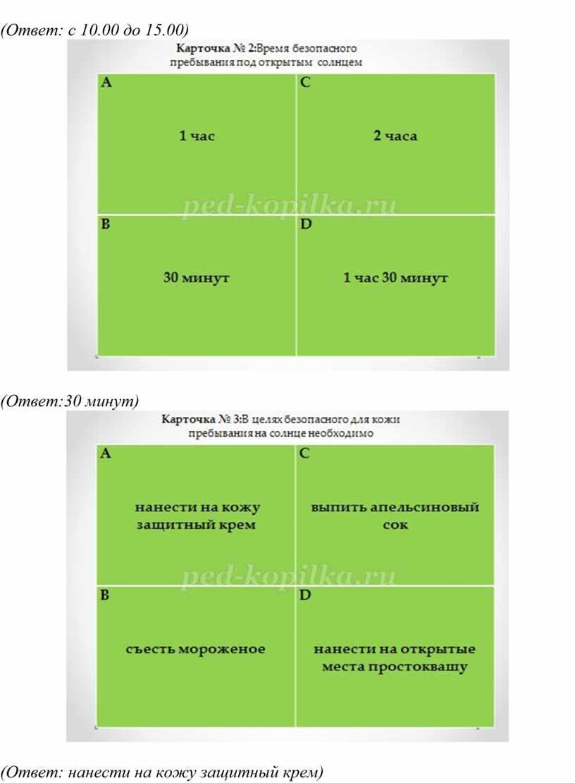 Ответ: с 10.00 до 15.00) (Ответ:30 минут) (Ответ: нанести на кожу защитный крем)