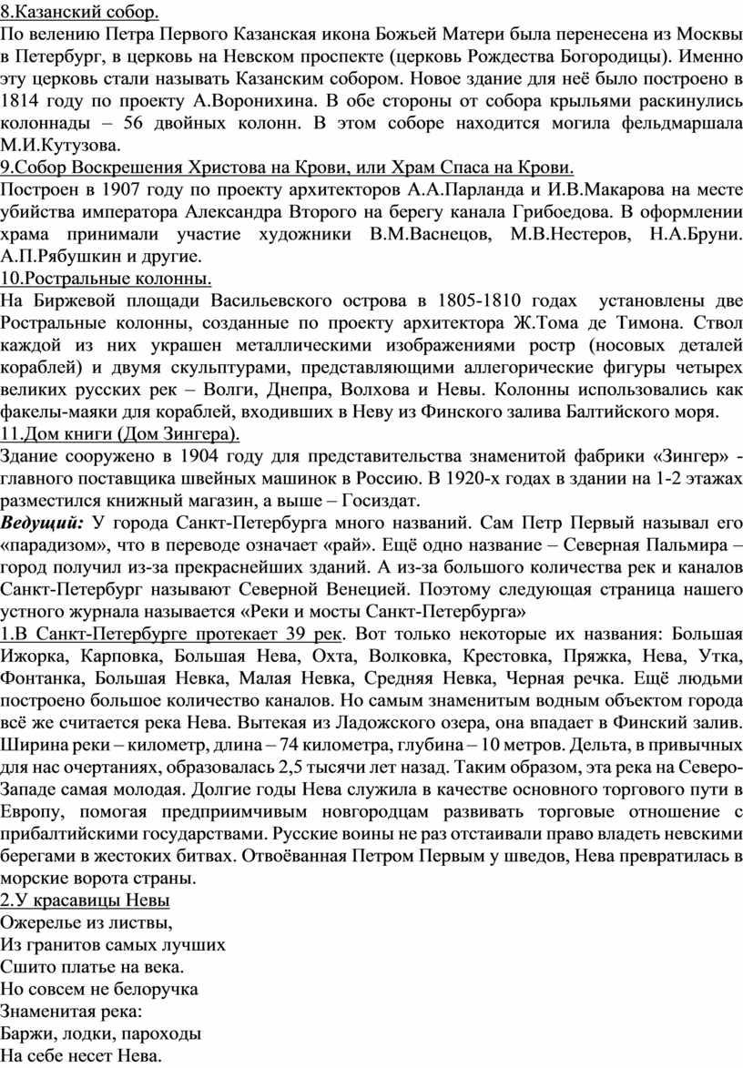 Казанский собор. По велению Петра