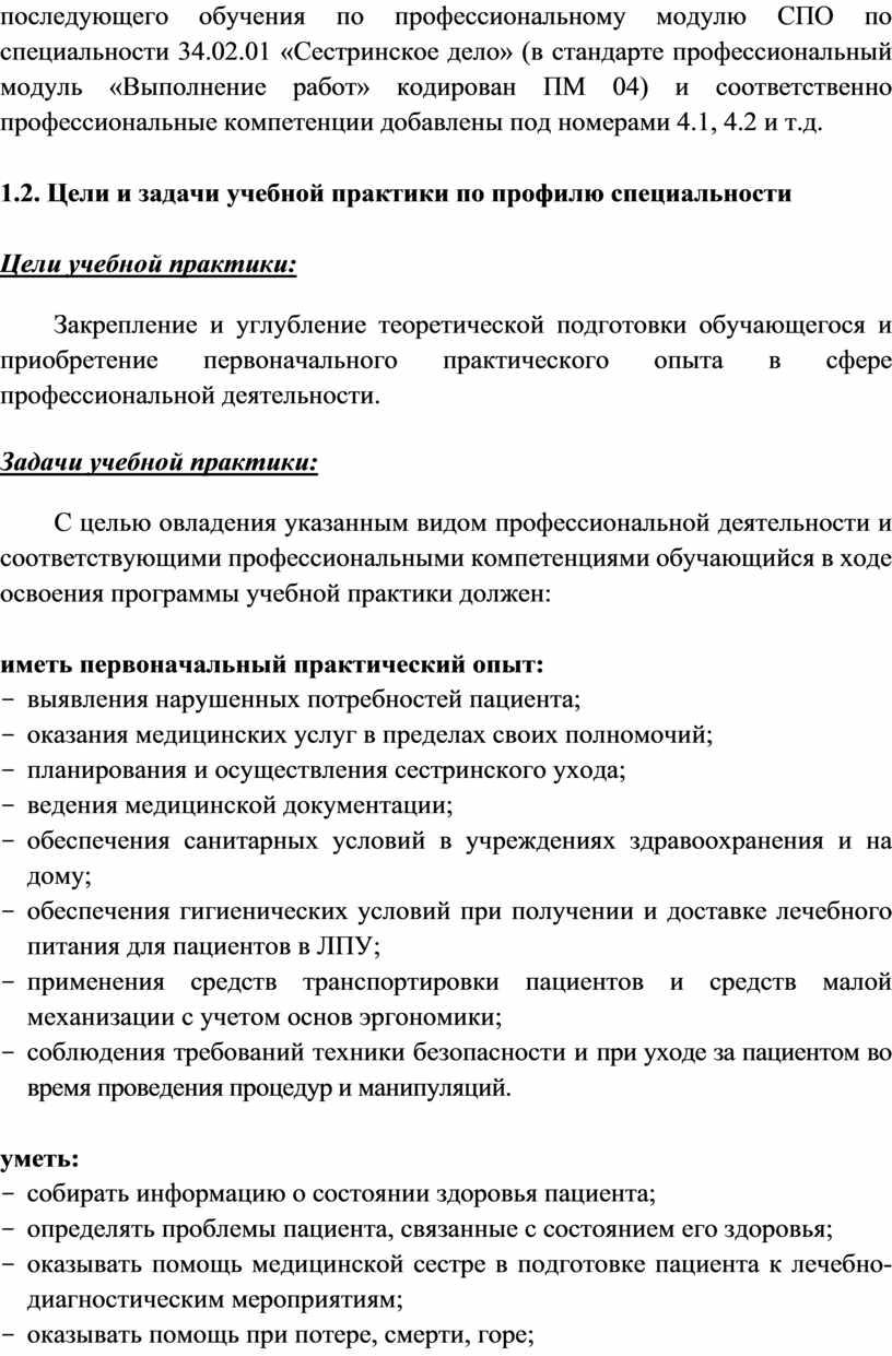 СПО по специальности 34.02.01 «Сестринское дело» (в стандарте профессиональный модуль «Выполнение работ» кодирован