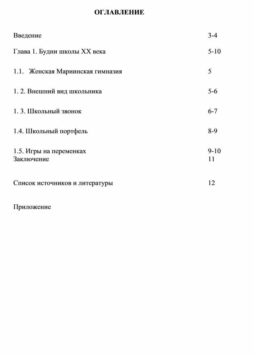 ОГЛАВЛЕНИЕ Введение 3-4