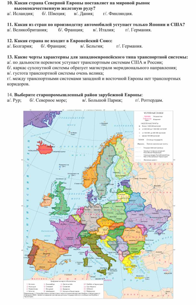 Какая страна Северной Европы поставляет на мировой рынок высококачественную железную руду? а/