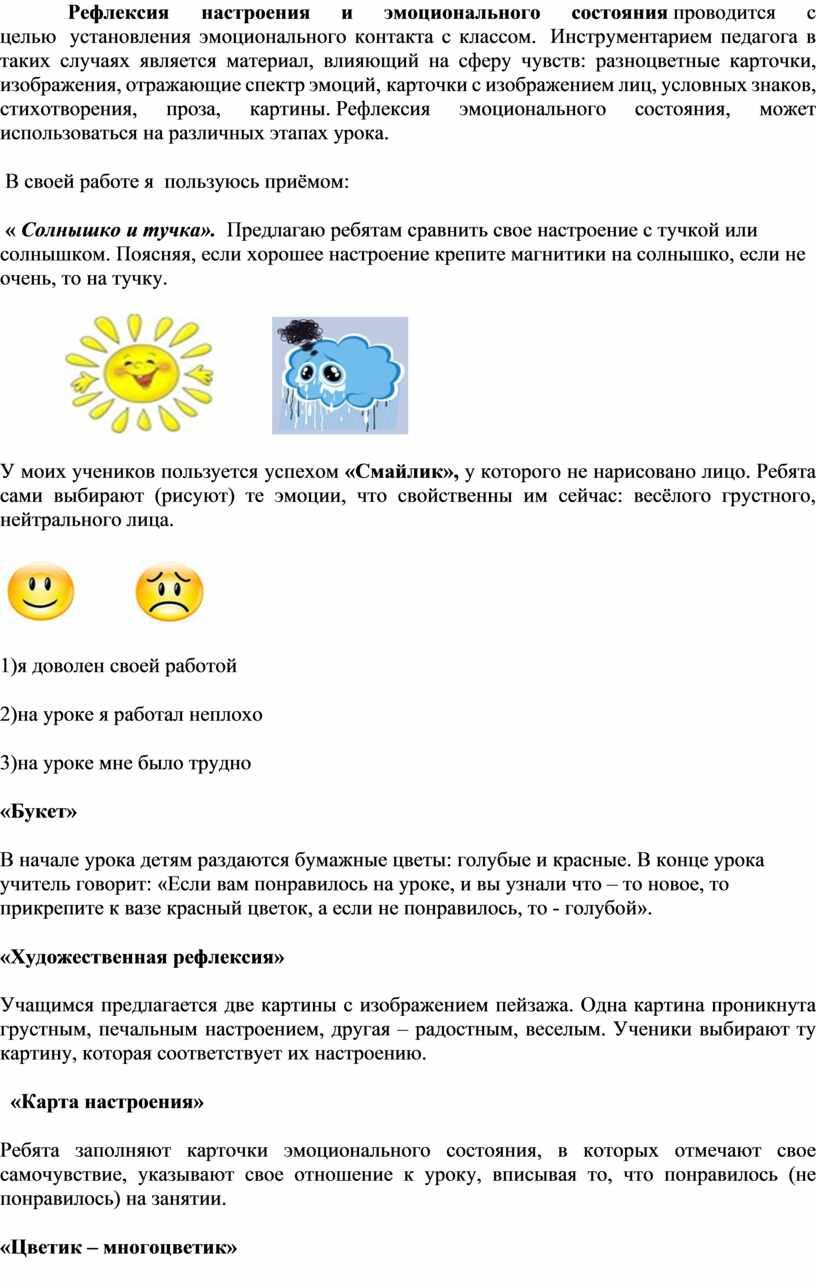 Рефлексия настроения и эмоционального состояния проводится с целью установления эмоционального контакта с классом