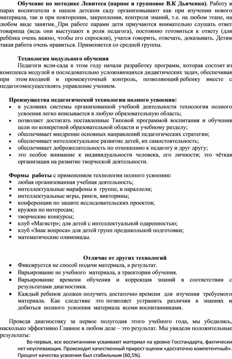 Обучение по методике Левитеса (парное и групповое