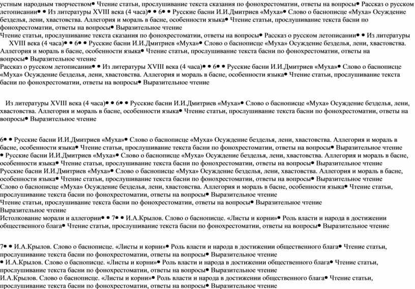 Чтение статьи, прослушивание текста сказания по фонохрестоматии, ответы на вопросыРассказ о русском летописании