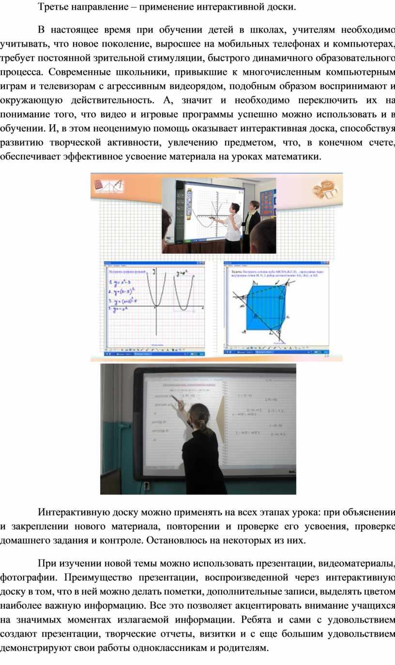 Третье направление – применение интерактивной доски