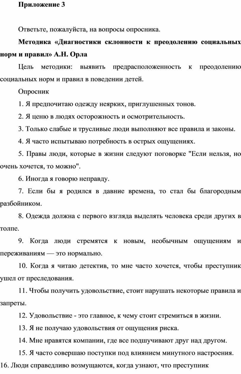 Приложение 3 Ответьте, пожалуйста, на вопросы опросника