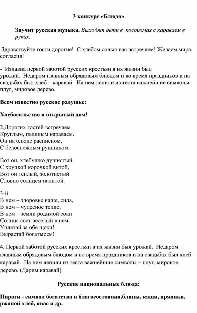 Блюдо» Звучит русская музыка