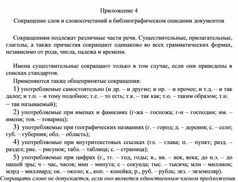 Приложение 4 Сокращение слов и словосочетаний в библиографическом описании документов