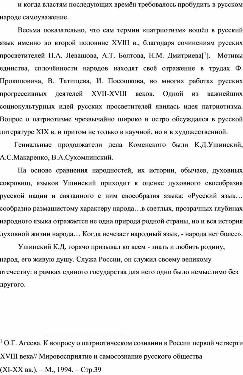 Весьма показательно, что сам термин «патриотизм» вошёл в русский язык именно во второй половине